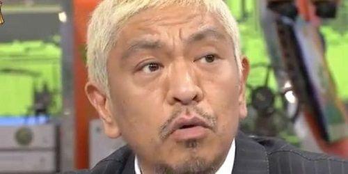 松本人志さん、SNSでの中傷ツイートなどに対して「お前なんてブロックもしてやらねえよ!ブロックするにも値しねえ!」