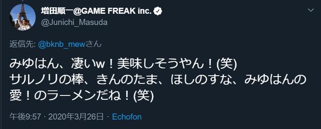 【悲報】ポケモンを作った男・増田順一さん、美人シンガーソングライターにキモいセクハラおじさんみたいなリプを送ってしまい炎上