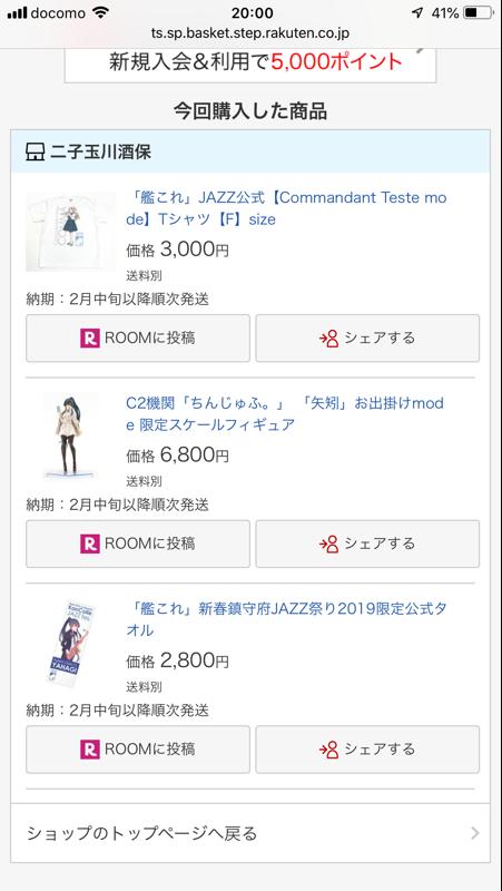 【艦これ】JAZZ祭りオンライン物販は公式タオルとガンビアベイTシャツ人気!タオルは数分で売り切れた模様・・・