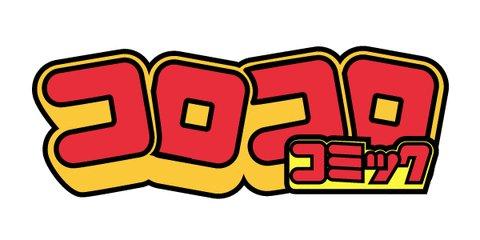 『コロコロコミック』が小学生の興味ある職業ランキングを公開!上位がヤバイんだけどwwwww