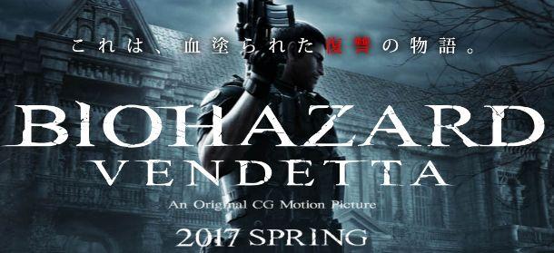フルCGアニメ映画『バイオハザード:ヴェンデッタ』2017年春に公開決定!歴代ゲームキャラ達も出るぞぉおお!!