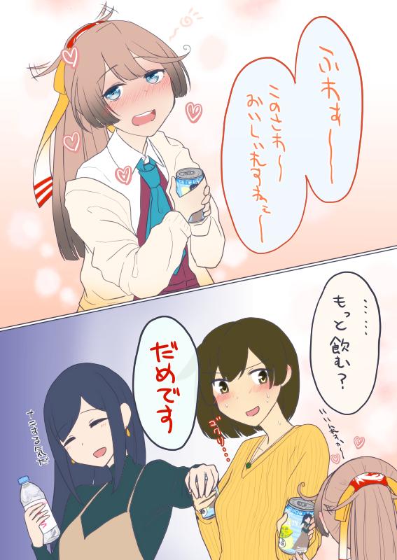 【艦これ】レモンサワーがおいしい風雲ちゃん 他なごみネタ