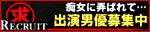 男優募集中サイト