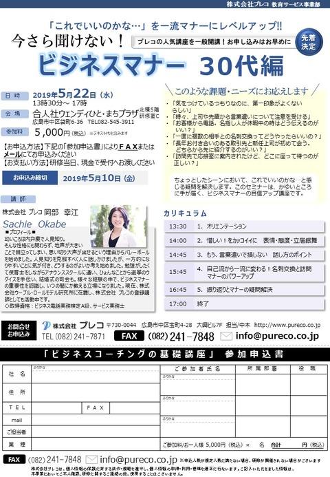 【0313】ビジネスマナー30代編_20190327