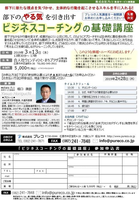 【0313】ビジネスコーチングの基礎講座_20190122