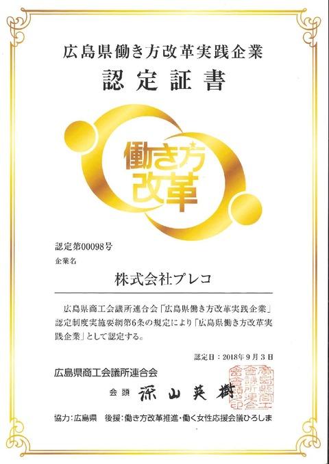 広島県働き方改革実践企業認定証書_201809-001