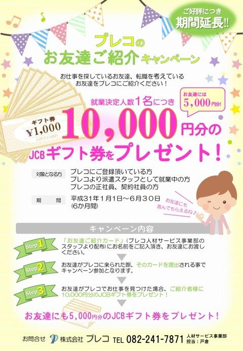 お友達紹介キャンペーン2