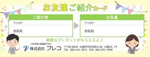 お友達紹介キャンペーンカード2