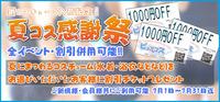 PC20187月夏コス感謝祭