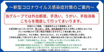 ~新型コロナウイルス感染症対策のご案内~ (3)