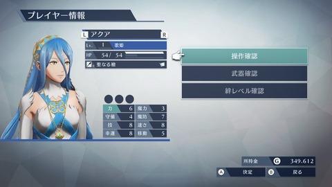 FE無双023DLCアクア★