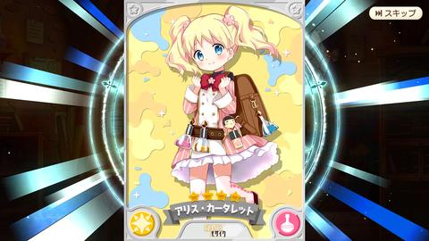 きらら049召喚2★