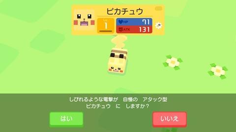 ポケクエ002ピカチュウ