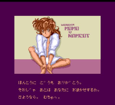 ワンダーモモ010★