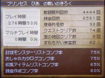 ドラクエ9−858戦いの記録★