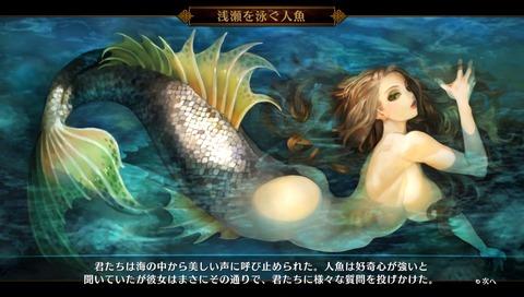 2013-07-29-201239人魚