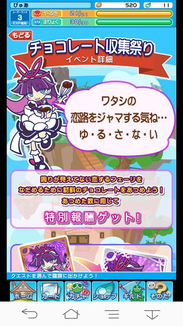 ぷよクエ003バレンタイン★