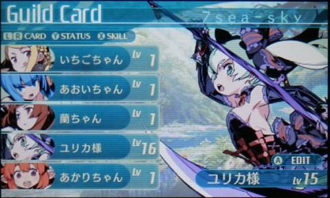 世界樹V001ギルドカード★