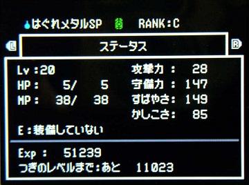 ドラクエジョーカー2−043はぐれ能力★
