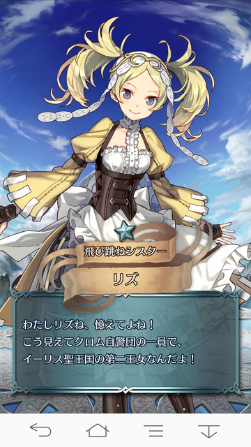 FEH018リズ★