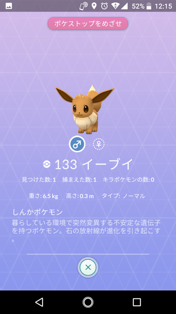 ポケGO004