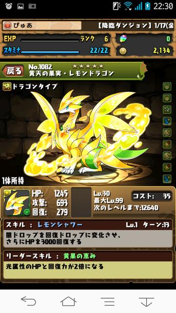 パズドラ001レモンドラゴン★