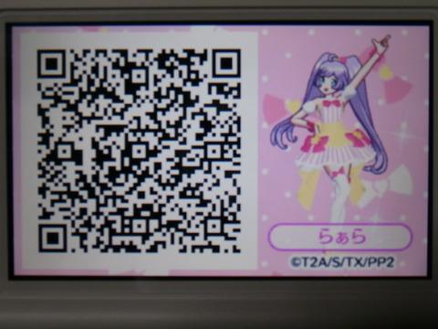 プリパラ3DS−010QRコード★