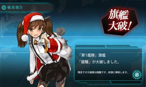 kancolle_141212_184055_01サンタ龍驤ちゃん大破★