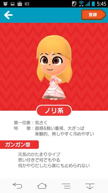 ミートモ012いちごちゃん★