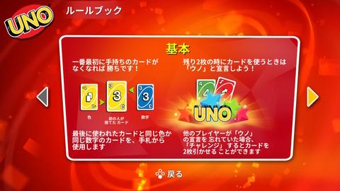 UNO004