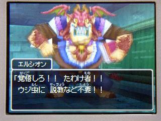 ドラクエ9−217覚悟しろ★