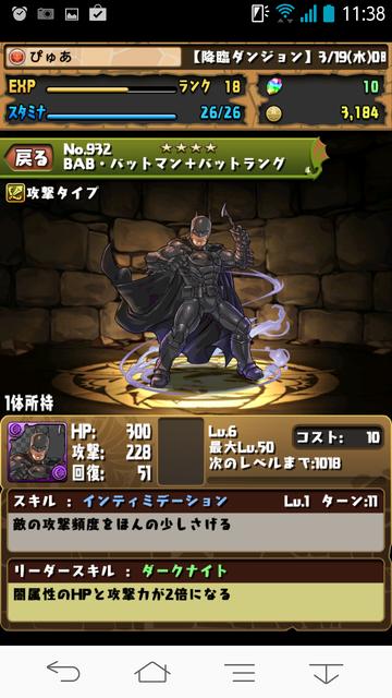 パズドラ013バットマン★
