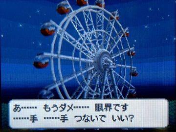 ポケモンBW049観覧車(夜)★