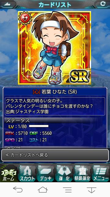 ストカプ016ひなたSR★
