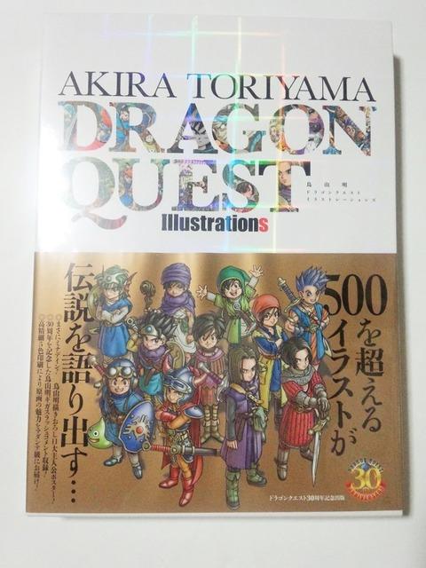 鳥山明:ドラゴンクエストイラストレーションズ★