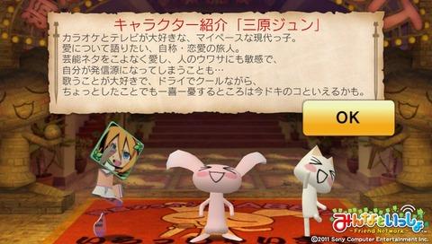 2013-02-10-133432ジュン紹介★
