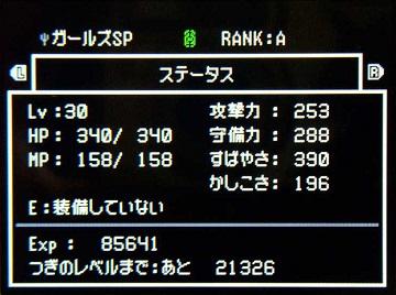 ドラクエジョーカー2−041ガールズ能力★