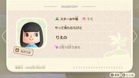 あつ森041★