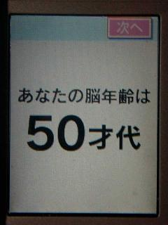 脳トレ50才
