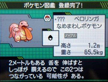 ポケモンBW058ベロリンガ★