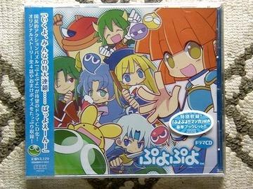 ぷよぷよドラマCD★