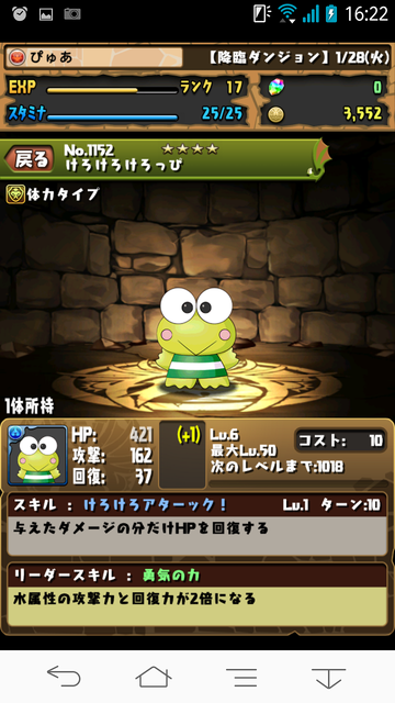 パズドラ006けろけろけろっぴ★