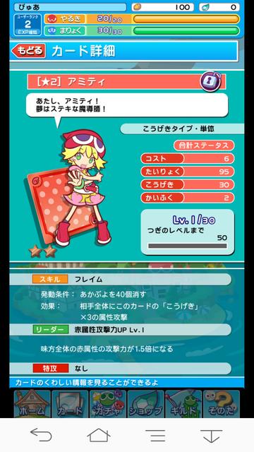ぷよクエ001アミティ★