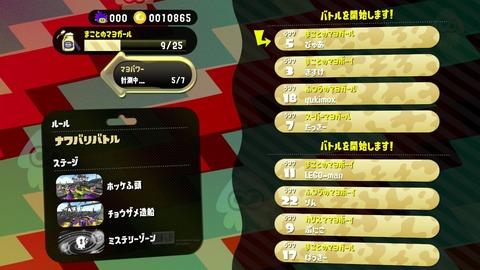 スプラ2ー019マヨVSマヨ★