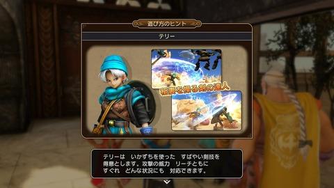 ドラゴンクエストヒーローズ-004テリー★