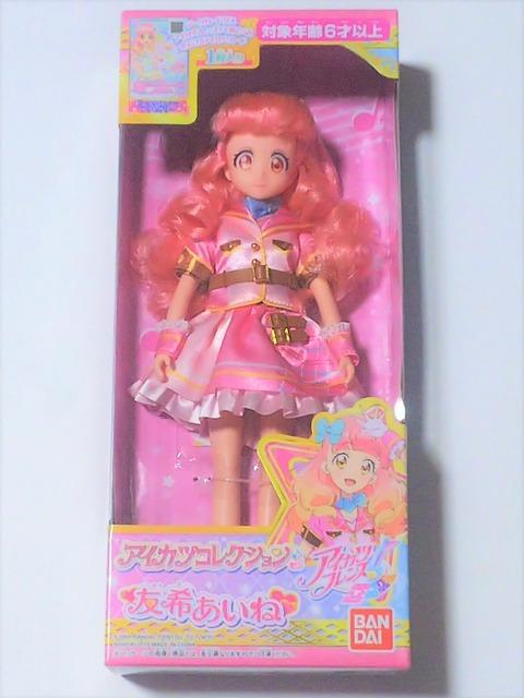 あいねちゃん人形001