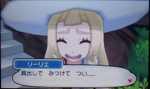 ポケモンサン013苦笑いリーリエ★