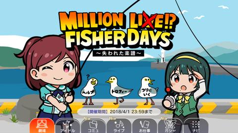 ミリシタ337釣り