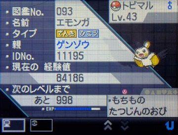 ポケモンBW055エモンガ★