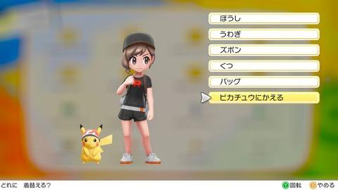 ピカブイ047ロケット団コス★